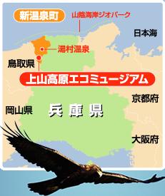 上山高原エコミュージアム-兵庫...